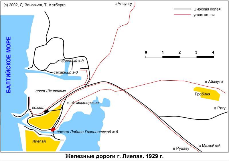 Карта ж.д. г. Лиепая, 1929 г.